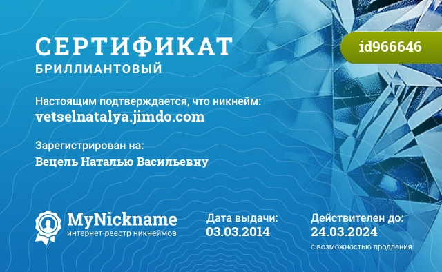 Сертификат на никнейм vetselnatalya.jimdo.com, зарегистрирован на Вецель Наталью Васильевну