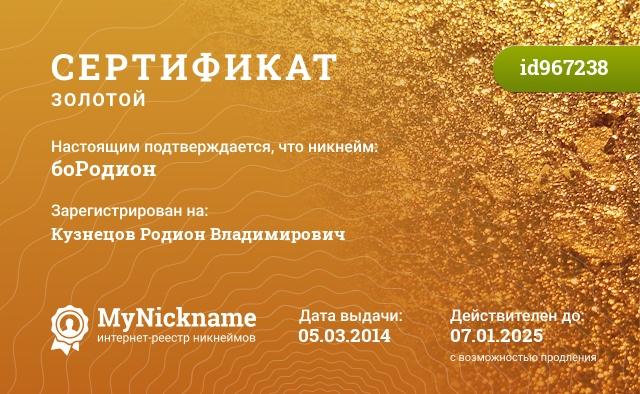 Сертификат на никнейм боРодион, зарегистрирован на Кузнецов Родион Владимирович