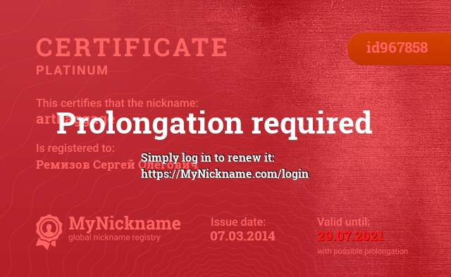 Сертификат на никнейм artbaggage, зарегистрирован на Ремизов Сергей Олегович