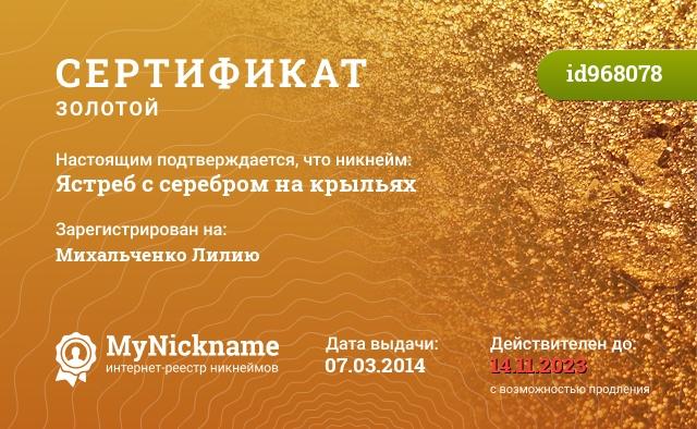 Сертификат на никнейм Ястреб с серебром на крыльях, зарегистрирован на Михальченко Лилию