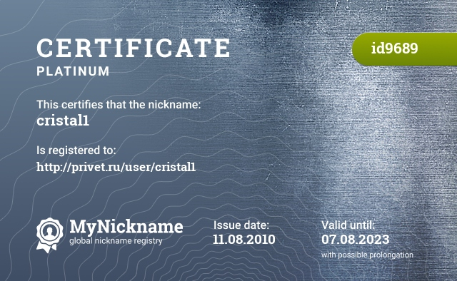 Certificate for nickname cristal1 is registered to: http://privet.ru/user/cristal1