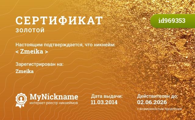 Сертификат на никнейм < Zmeika >, зарегистрирован на Zmeika