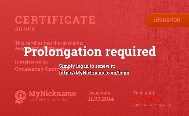 Certificate for nickname ***СВЕТОЧЕК*** is registered to: Сотникову Светлану