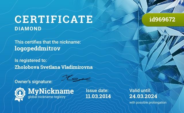 Certificate for nickname logopeddmitrov is registered to: Zholobova Svetlana Vladimirovna