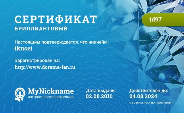 Сертификат на никнейм ikusei, зарегистрирован на http://www.dorama-fan.ru