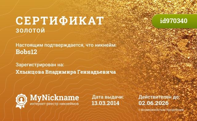 Сертификат на никнейм Bobs12, зарегистрирован на Хлынцова Владимира Геннадьевича