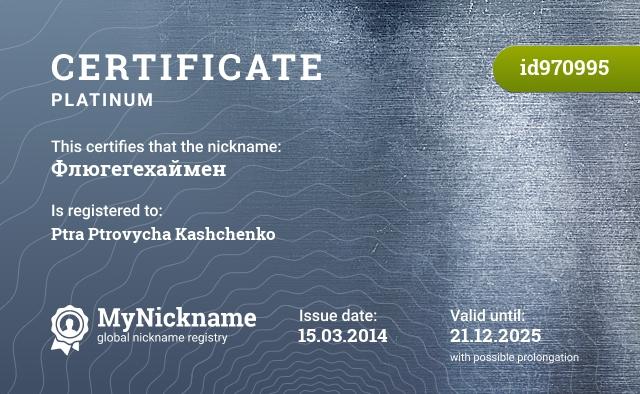 Certificate for nickname Флюгегехаймен is registered to: Карпов И.В.