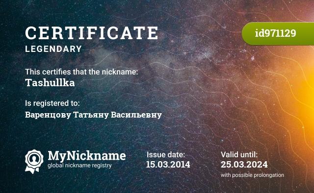 Certificate for nickname Tashullka is registered to: Варенцову Татьяну Васильевну