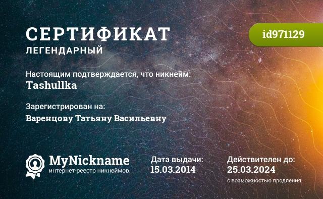 Сертификат на никнейм Tashullka, зарегистрирован на Варенцову Татьяну Васильевну