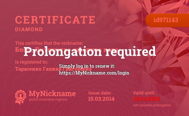 Certificate for nickname Блог ,,Дитинство-щаслива пора is registered to: Тарасенко Галина Григорівна