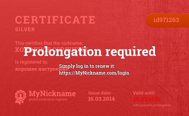 Certificate for nickname ХОЛОДНОЕ СЕРДЦЕ335 is registered to: хорошее настроение