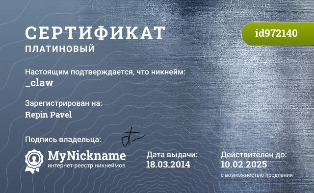 Сертификат на никнейм _claw, зарегистрирован на Repin Pavel