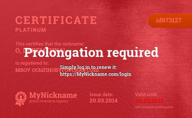Certificate for nickname О, ПЕРЕМЕНКА! is registered to: МБОУ ОСЫПНОБУГОРСКАЯ СОШ