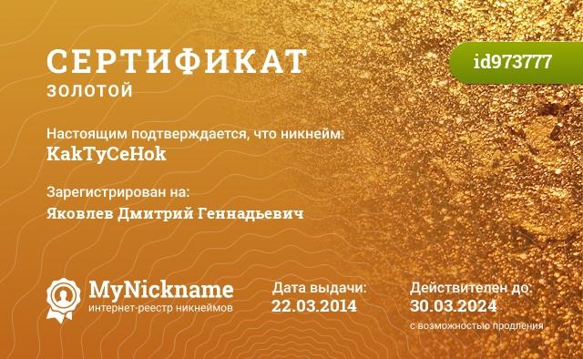 Сертификат на никнейм KakTyCeHok, зарегистрирован на Яковлев Дмитрий Геннадьевич