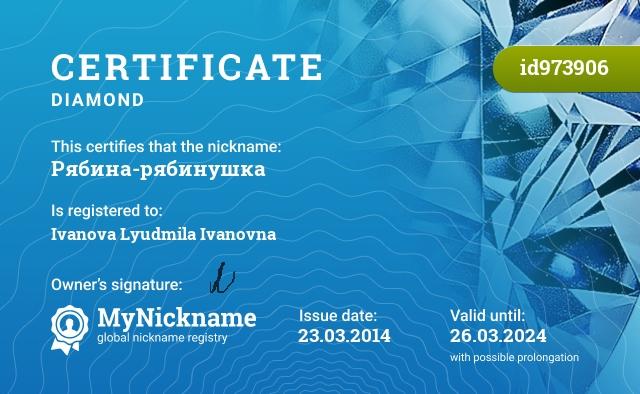 Certificate for nickname Рябина-рябинушка is registered to: Ivanova Lyudmila Ivanovna