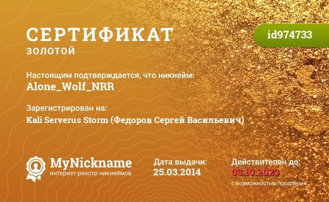 Сертификат на никнейм Alone_Wolf_NRR, зарегистрирован на Kali Serverus Storm (Федоров Сергей Васильевич)
