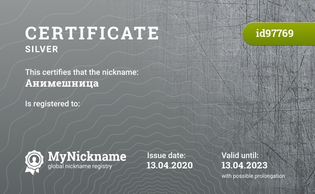 Certificate for nickname Анимешница is registered to: