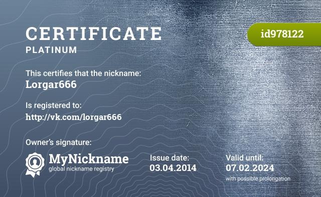 Certificate for nickname Lorgar666 is registered to: http://vk.com/lorgar666