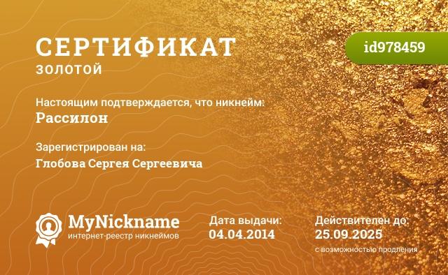 Сертификат на никнейм Рассилон, зарегистрирован на Глобова Сергея Сергеевича