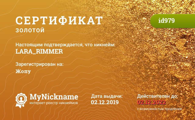 Certificate for nickname LARA_RIMMER is registered to: http://www.liveinternet.ru/users/lara_rimmer/
