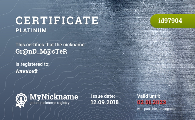 Certificate for nickname Gr@nD_M@sTeR is registered to: Алексей