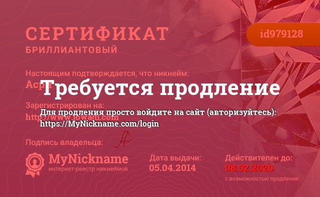 Сертификат на никнейм Асри, зарегистрирован на http://www.lowadi.com