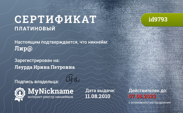 Certificate for nickname Лир@ is registered to: Леурда Ирина Петровна
