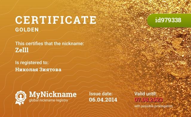 Certificate for nickname Zelll is registered to: Николая Зиятова