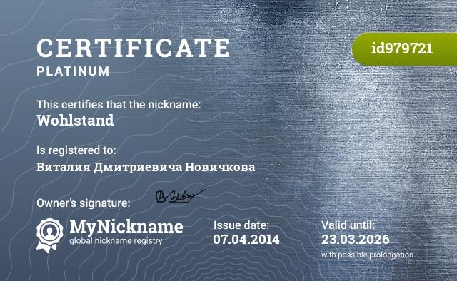Certificate for nickname Wohlstand is registered to: Виталия Дмитриевича Новичкова