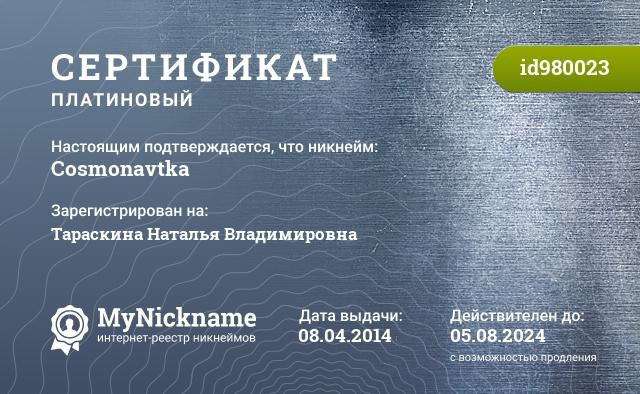Сертификат на никнейм Cosmonavtka, зарегистрирован на Тараскина Наталья Владимировна