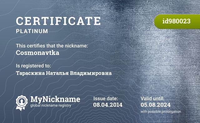 Certificate for nickname Cosmonavtka is registered to: Тараскина Наталья Владимировна