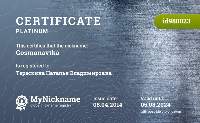 Certificate for nickname Cosmonavtka is registered to: Тараскина Наталья Владимировна