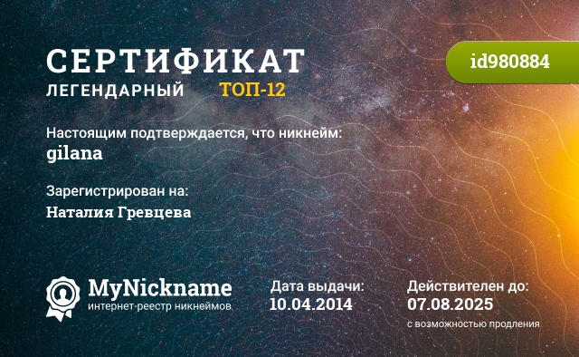 Сертификат на никнейм gilana, зарегистрирован на Наталия Гревцева