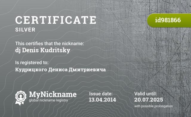 Certificate for nickname dj Denis Kudritsky is registered to: Кудрицкого Дениса Дмитриевича