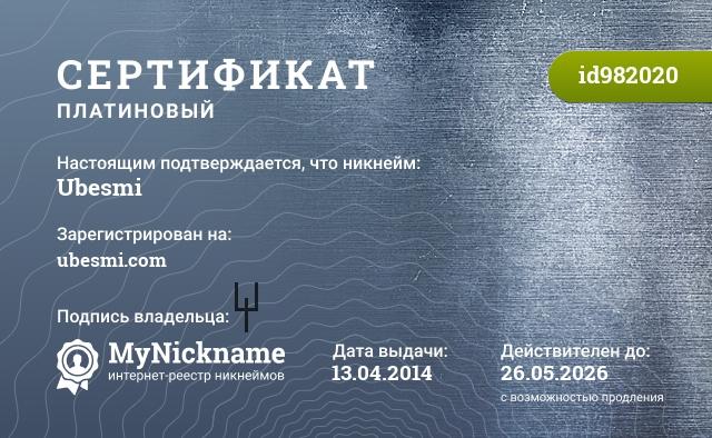 Сертификат на никнейм Ubesmi, зарегистрирован на ubesmi.com