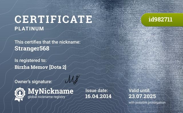 Certificate for nickname Stranger568 is registered to: Birzha Memov [Dota 2]