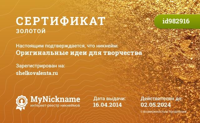 Сертификат на никнейм Оригинальные идеи для творчества, зарегистрирован на shelkovayalenta.ru