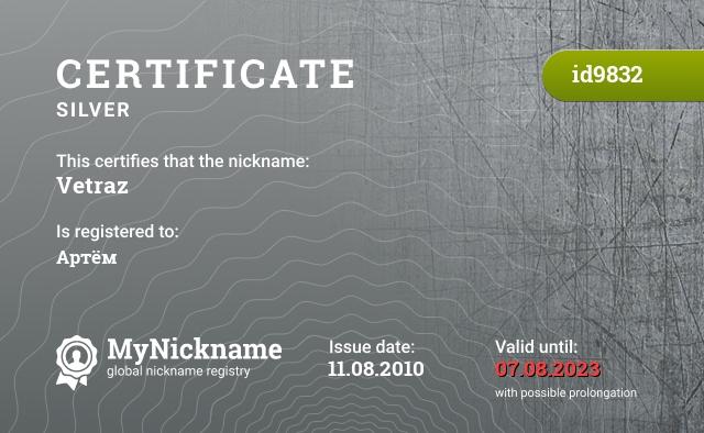 Certificate for nickname Vetraz is registered to: Болгар Артём Николаевич