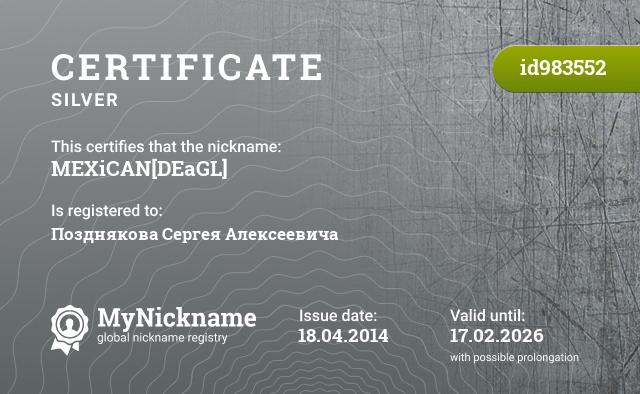 Certificate for nickname MEXiCAN[DEaGL] is registered to: Позднякова Сергея Алексеевича