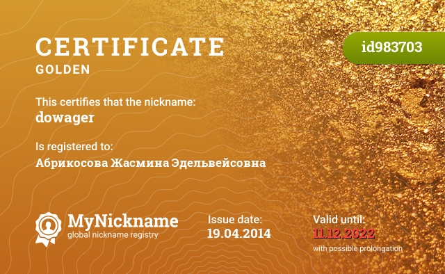 Certificate for nickname dowager is registered to: Абрикосова Жасмина Эдельвейсовна