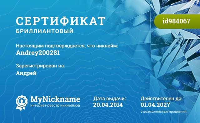 Сертификат на никнейм Andrey200281, зарегистрирован на Андрей