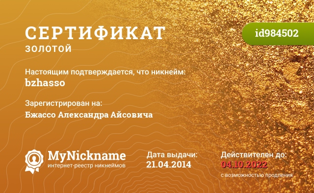 Сертификат на никнейм bzhasso, зарегистрирован на Бжассо Александра Айсовича