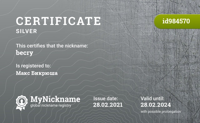 Certificate for nickname becry is registered to: Макс Бикрюша