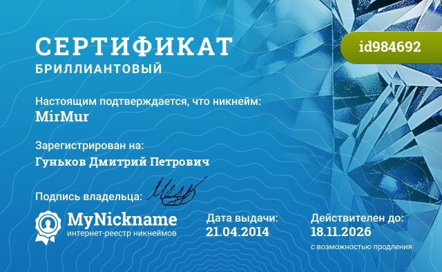 Сертификат на никнейм MirMur, зарегистрирован на Гуньков Дмитрий Петрович