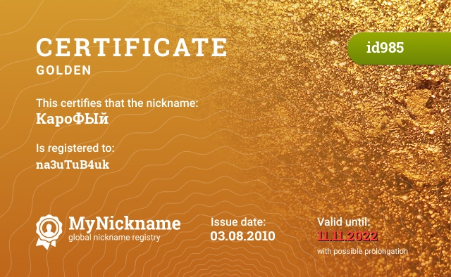 Certificate for nickname КароФЫй is registered to: na3uTuB4uk