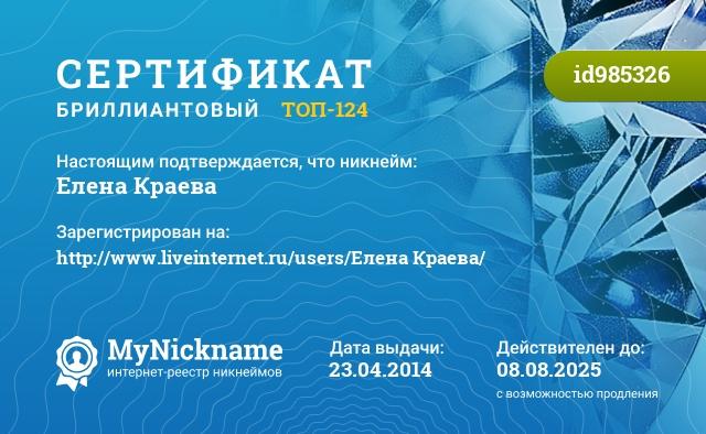 Сертификат на никнейм Елена Краева, зарегистрирован на http://www.liveinternet.ru/users/Елена Краева/