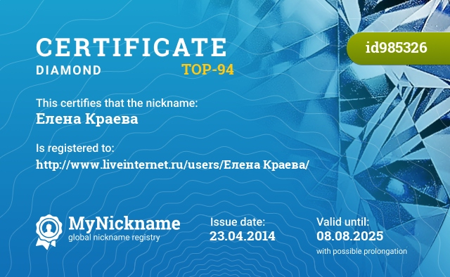 Certificate for nickname Елена Краева is registered to: http://www.liveinternet.ru/users/Елена Краева/
