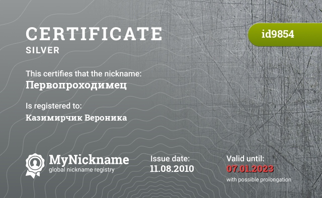 Certificate for nickname Первопроходимец is registered to: Казимирчик Вероника