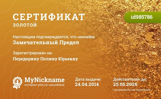 Сертификат на никнейм Замечательный предел, зарегистрирован на Передерину Полину Юрьевну