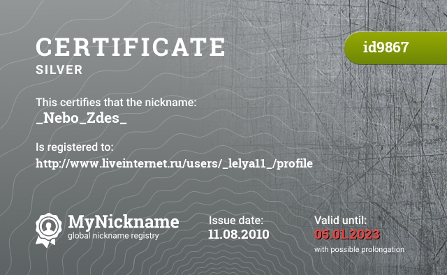 Certificate for nickname _Nebo_Zdes_ is registered to: http://www.liveinternet.ru/users/_lelya11_/profile